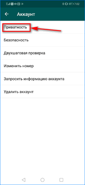 Активация настроек приватности WhatsApp