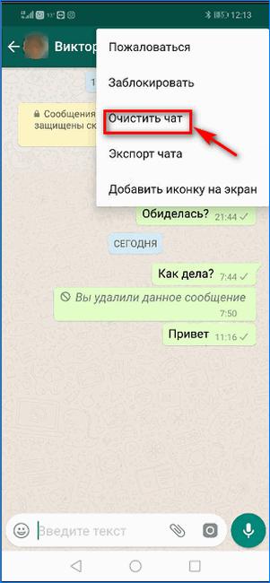 Активация очистки чата WhatsApp