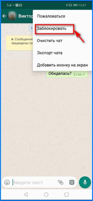 Блокировка пользователя через меню чата WhatsApp