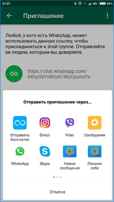 Варианты приглашения по ссылке в группу WhatsApp