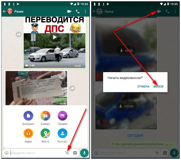 Приложение whatsapp найти
