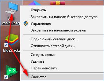 Вкладка Свойства у компьютера