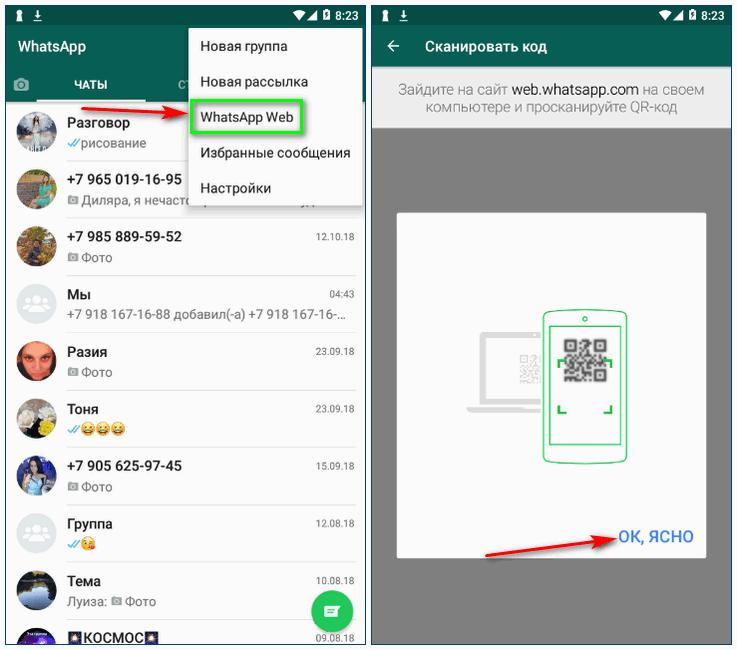 Вкладка WhatsApp Web на смартфоне