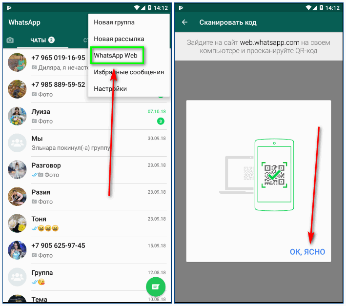 Вкладка WhatsApp Web на телефоне Ватсап