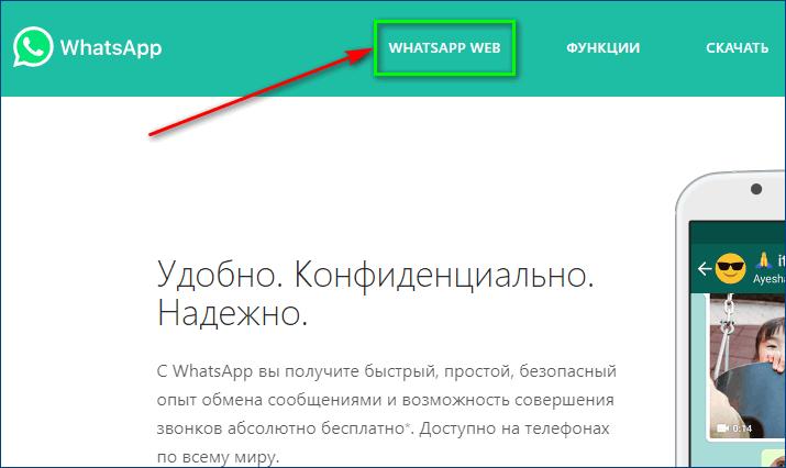Вклакда Ватсап Веб на ОС Воцап