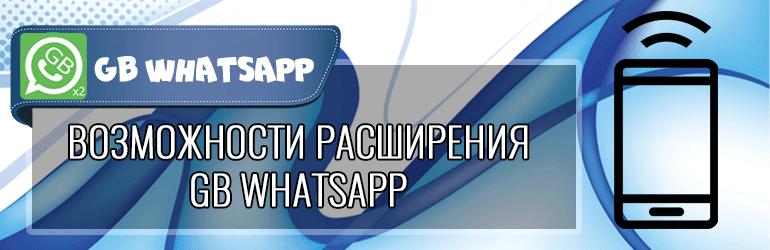 Возможности расширения GB WhatsApp