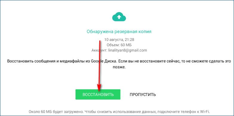 Восстановка резервной копии Воцап