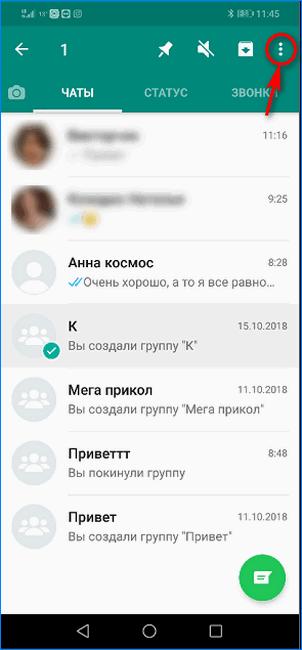 Вход в главное меню группового чата в WhatsApp