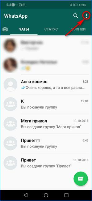 Вход в главное меню мессенджера WhatsApp