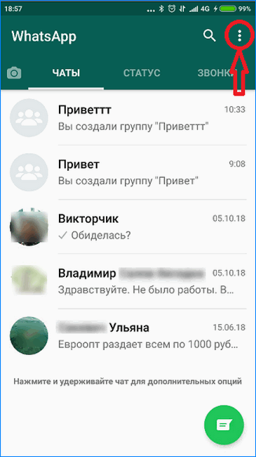 Вход в главное меню WhatsApp