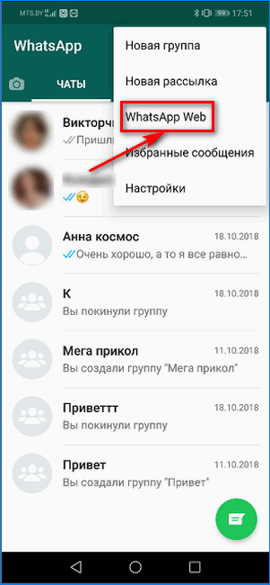 Вход в меню активации веб-версии WhatsApp