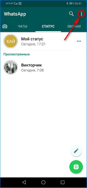 Вход в меню статуса WhatsApp