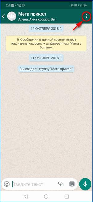 Вход в меню чата WhatsApp