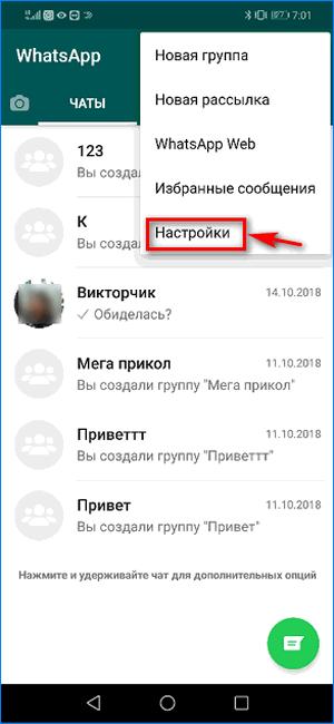 Вход в настройки WhatsApp