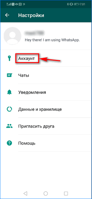 Вход в подраздел аккаунт WhatsApp