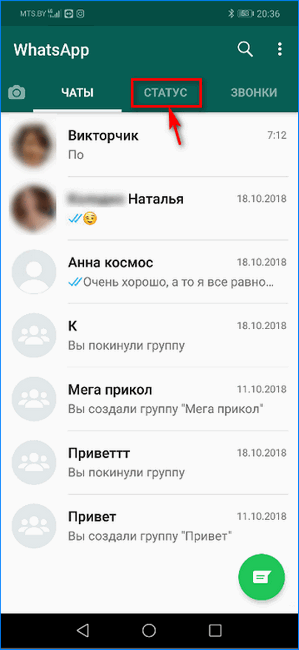 Выбор вкладки Статус в приложении WhatsApp