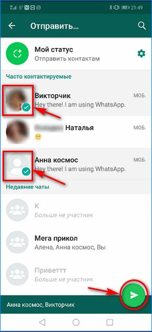 Выбор контактов для отправки ссылки на чат WhatsApp