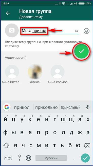Выбор названия группы в WhatsApp
