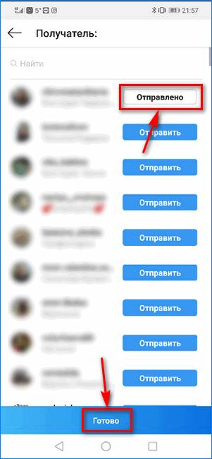 Выбор пользователей Инстаграм для отправки ссылки на чат WhatsApp