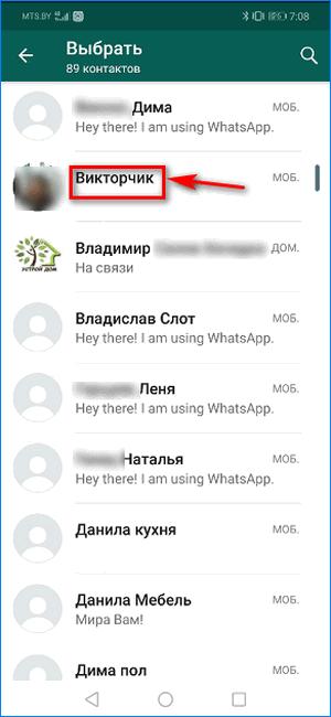 Выбор пользователя для блокировки в WhatsApp