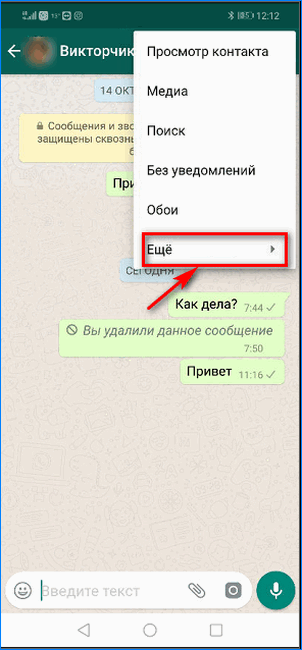 Выбор пункта меню Еще в меню чата WhatsApp
