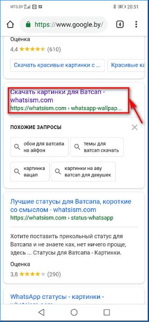 Выбор ресурса для скачивания картинок статуса WhatsApp