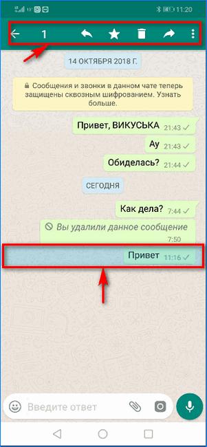 Выбор сообщения для удаления из чата WhatsApp