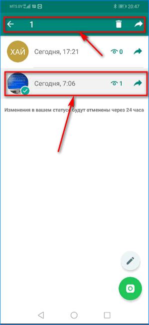 Выбор статуса для удаления в WhatsApp