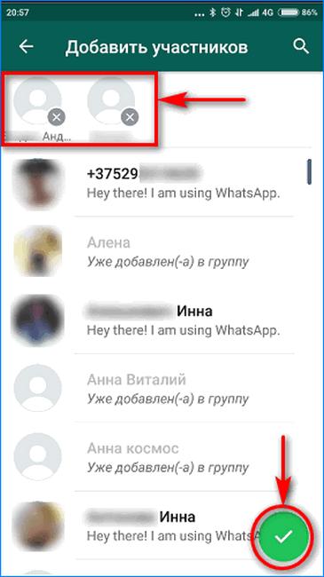 Выбор участников для добавления в группу WhatsApp