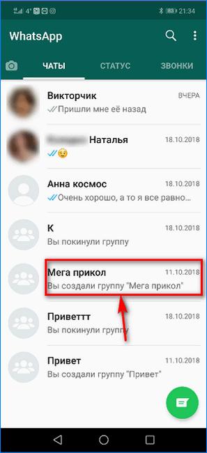 Выбор чата для создания ссылки в WhatsApp