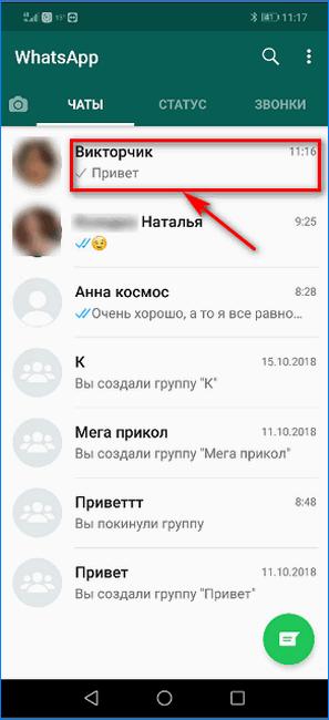 Выбор чата для удаления сообщения в WhatsApp
