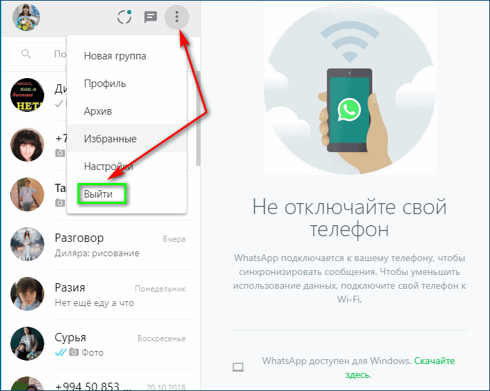 Выход из WhatsApp Web