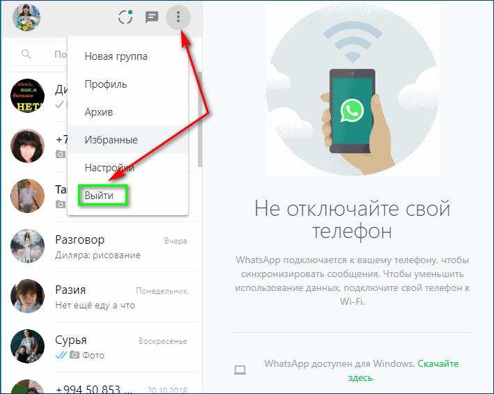 Выход из WhatsApp Web