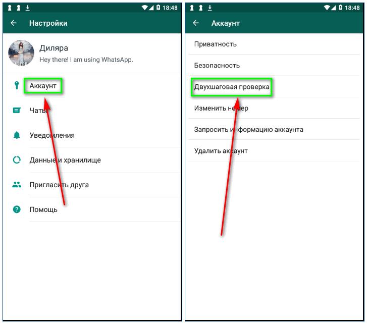 Двухшаговая проверка в Ватсап