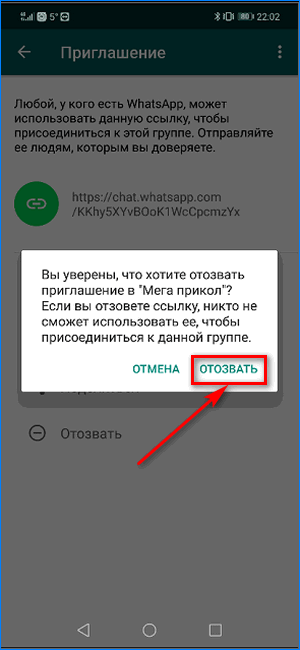 Диалог подтверждения отзыва на группу WhatsApp