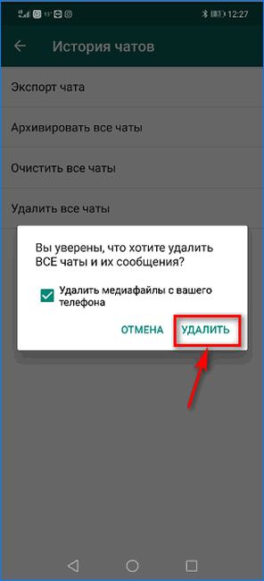 Диалог удаления всех чатов в WhatsApp