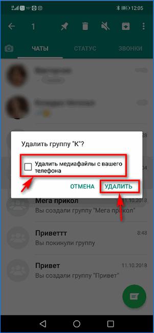 Диалог удаления группового чата WhatsApp
