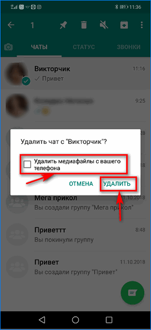 Диалог удаления чата в WhatsApp