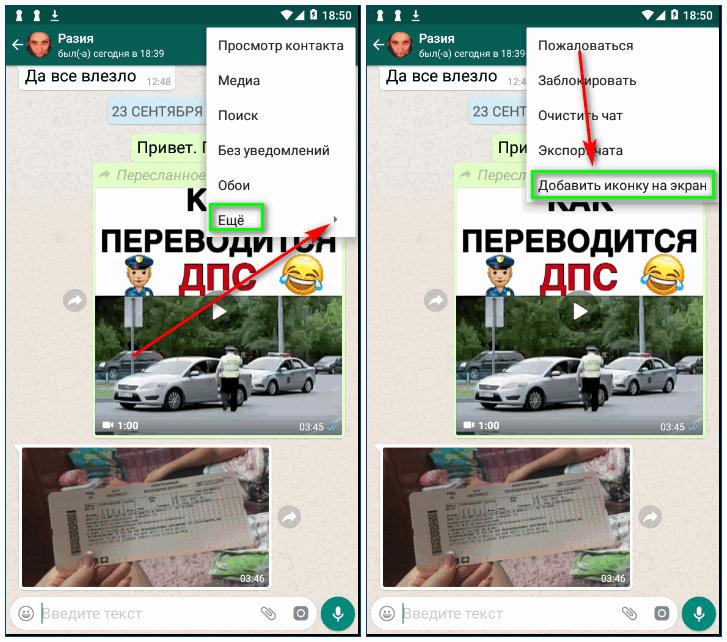Добавить контакт Воцап на экран телефона