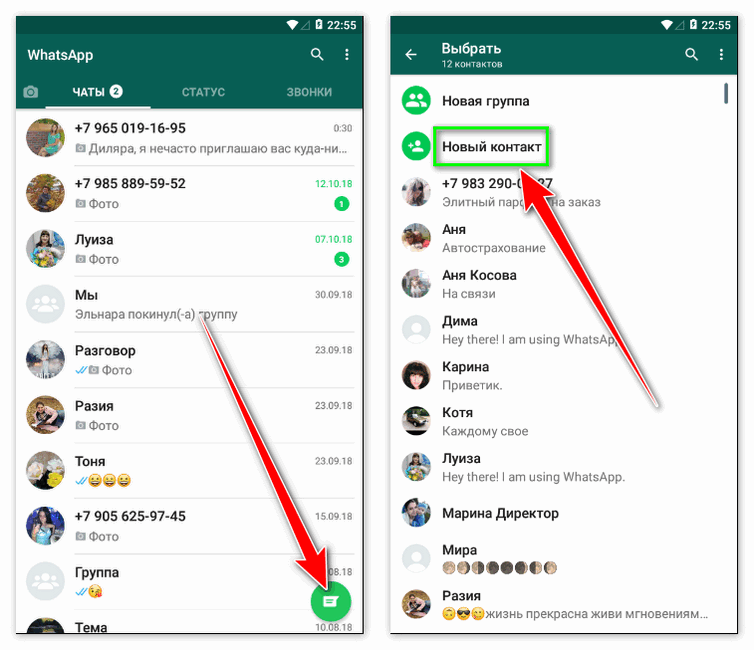 Добавить новый контакт в WhatsApp