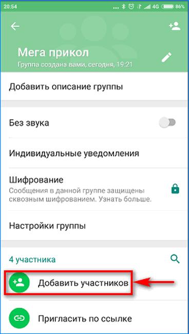 Добавление участников в созданную группу WhatsApp