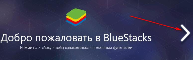 Добро пожаловать в BlueStacks
