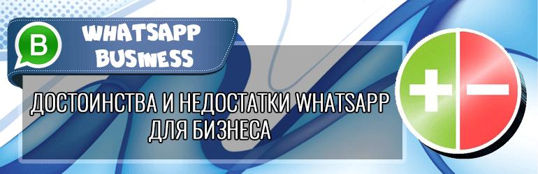 Достоинства и недостатки WhatsApp для бизнеса