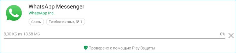Загрузка Воцап через эмулятор БлюСтакс