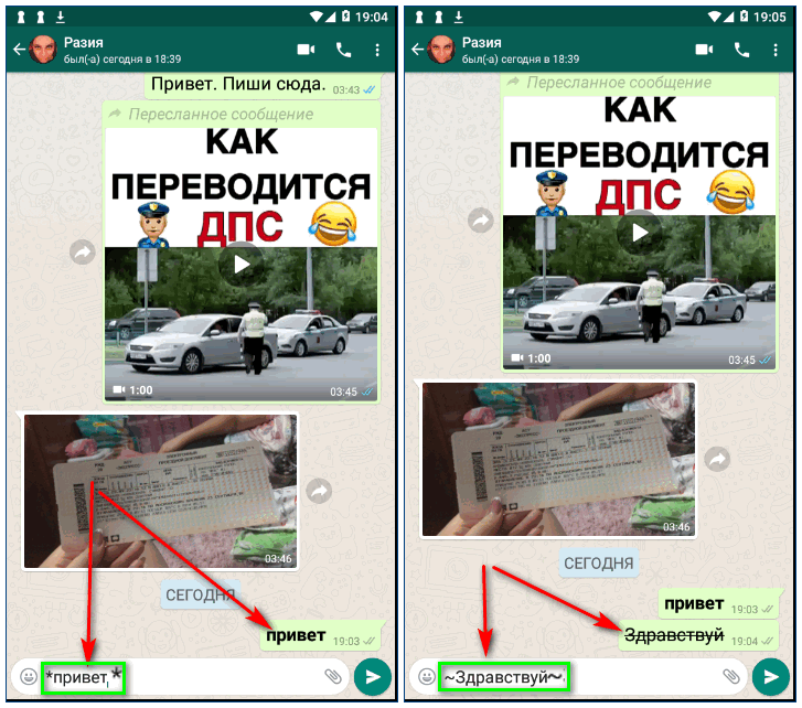 Изменение шрифта в WhatsApp