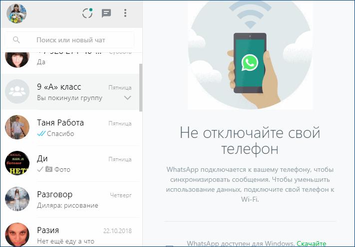 Интерфейс Ватсап Веб