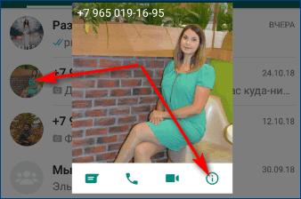 Информация о контакте в Воцап
