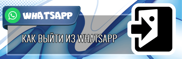 Как выйти из WhatsApp