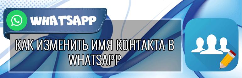 Как изменить имя контакта в WhatsApp