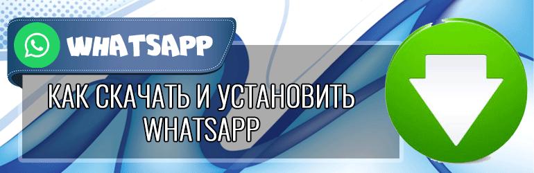 Как скачать и установить WhatsApp